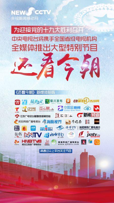 为迎接党的十九大胜利召开,中央电视台将携手全国省级电视机构,全媒体