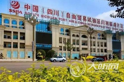 川南临港片区将引进更多世界500强 扬帆内陆自由贸易港