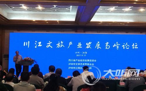 丰富文化新内涵 川江文旅产业发展高峰论坛在泸州召开