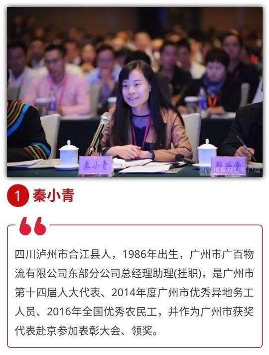 """泸州""""搏斗姐""""和""""励志哥"""" 给省委书记说了啥"""