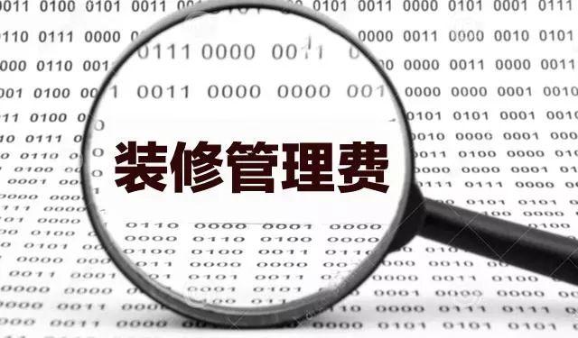 泸州市民质疑物业收取装修管理费不合理 相关部门回应
