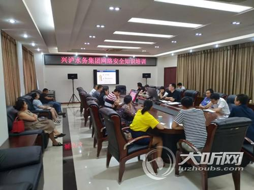 兴泸水务集团公司开展网络安全知识培训