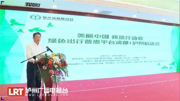 """""""美丽中国 我是行动者"""" 绿色出行普惠平台成都泸州同步上线"""