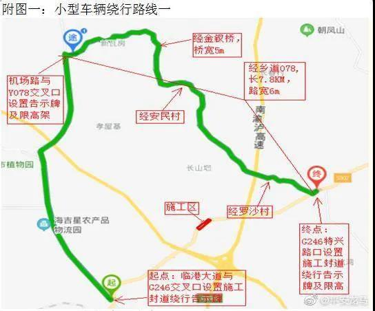 明天起,G246线德龙桥将实行交通管制(附绕行路线)
